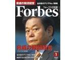Forbes(日本語版)