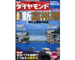 週刊ダイヤモンド[2006年10月14日特大号]