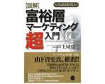 【図解】富裕層マーケティング超入門