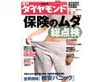 週刊ダイヤモンド[2008年2月2日号]