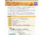 金融ITイノベーション 2008 Spring