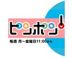 TBS「ピンポン!」