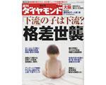 週刊ダイヤモンド[2008年8月30日号]