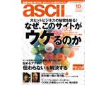 月刊アスキー