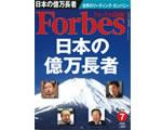 月刊フォーブス日本版7月号