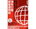 日本人が知らなかった海外口座資産運用術