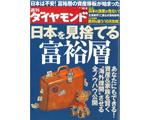 週刊ダイヤモンド [2011年10月8日号]