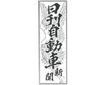 日刊自動車新聞、asahi.com、毎日jp他
