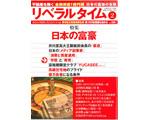 月刊リベラルタイム[2012年2月号]