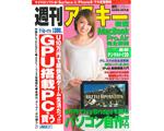 週刊アスキー[2012年7月10・17日合併号]