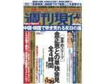 週刊現代[2012年9月8日号]