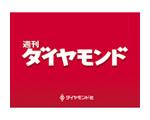 週刊ダイヤモンド [2012年10月20日号]