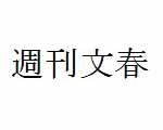 週刊文春 [2013年1月24日号]