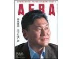 AERA[2013年10月28日号]